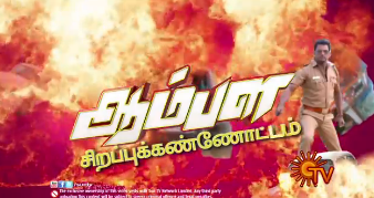 Aambala Sirappu Kannottam Sun Tv 15th January 2015 SunTv Pongal Special 15-01-2015 Full Program Shows Sun Tv Youtube Dailymotion HD Watch Online Free Download