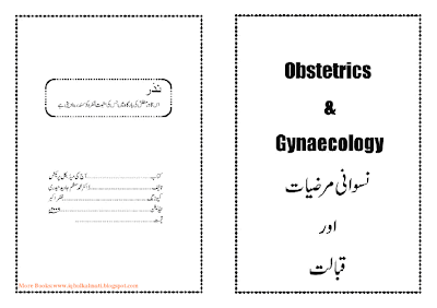GYNAECOLOGY Book in Urdu Part 1