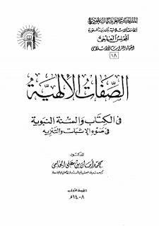 الصفات الإلهية في الكتاب والسنة في ضوء الإثبات والتنزيه - محمد أمان الله علي الجامي
