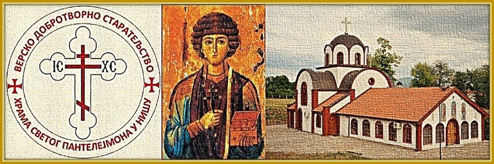 Верско добротворно старатељство при храму светог Пантелејмона у Нишу