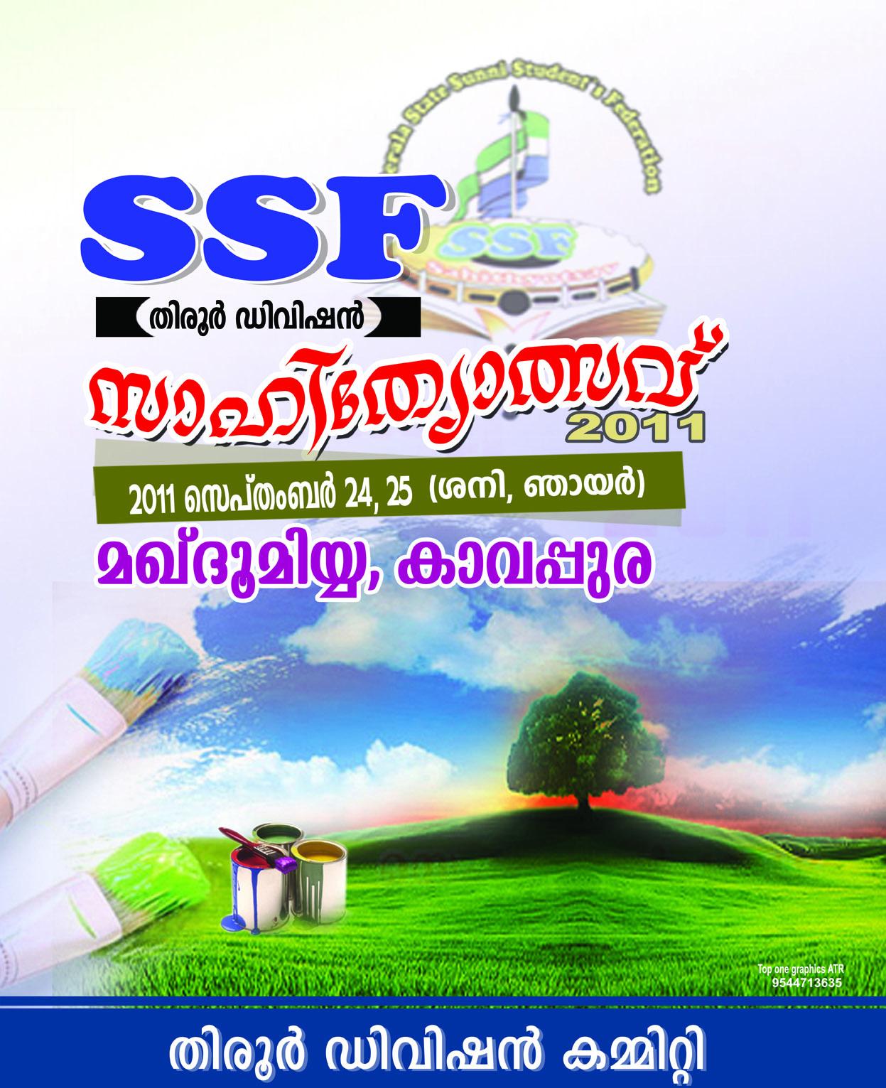 Sahithyolsav design for Ssf home designs