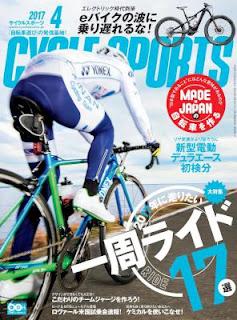CYCLE SPORTS (サイクルスポーツ) 2017年03月号