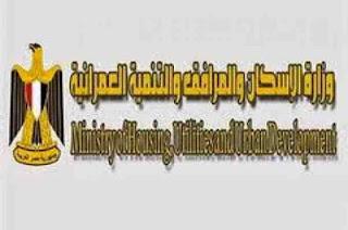 """""""الإسكان"""" تجرى قرعة المرحلة الثانية من """"دار مصر"""" خلال أسبوعين"""