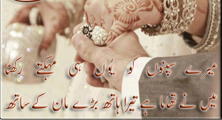Love Shayri Wallpaper For Husband : Global Pictures Gallery: Romantic Urdu Shayari Full HD Wallpapers