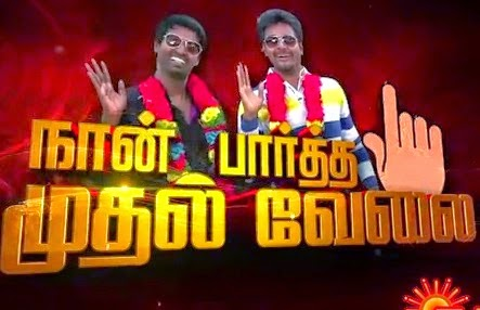 Naan Partha Muthal Velai | Dt 01-05-14 Sun Tv  May Day Special Full Program Show Youtube HD Watch Online