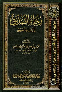 كتاب رحلة الصديق إلى البلد العتيق - صديق حسن خان القنوجي