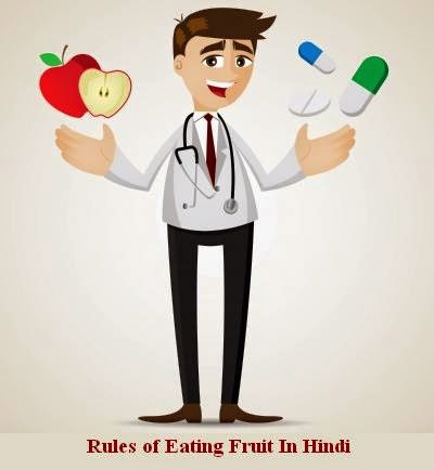 Rules-of-Eating-Fruits-In-Hindi