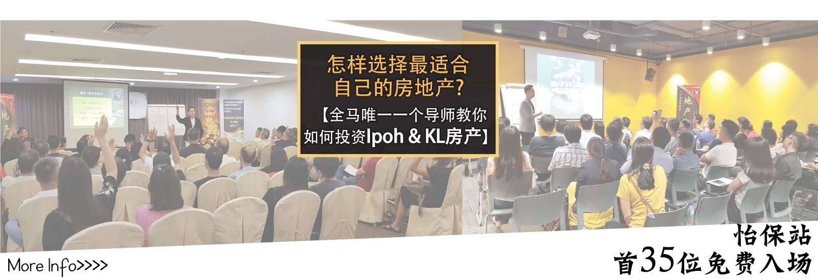 【全马唯一一个导师教你 如何投资 IPOH & KL房地产】