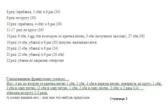 Схема-описание