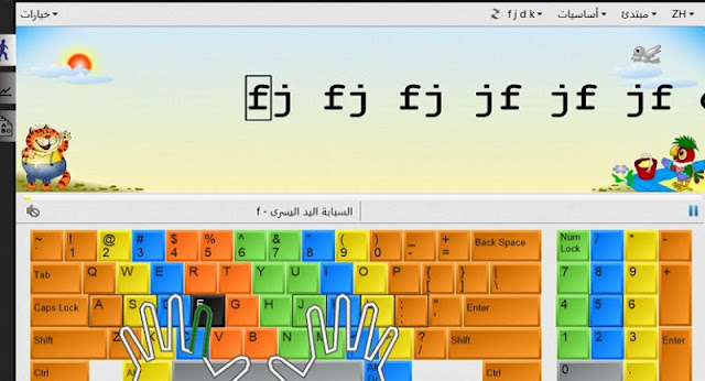 تعلم الكتابة بسرعة دون النظر إلى لوحة المفاتيح Rapid Typing