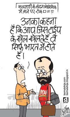 cwg cartoon, cwg corruption, suresh kalmadi cartoon, london olympics, olympics, indian political cartoon, congress cartoon