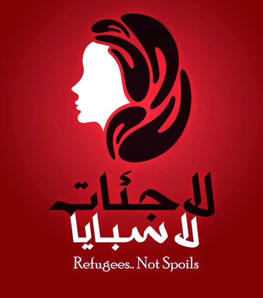 لاجئات لا سبايا