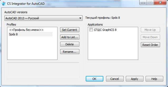 CS Integrator dlja AutoCAD