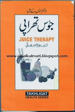 Juice Therapy By Tahir Mansoor Farooqi