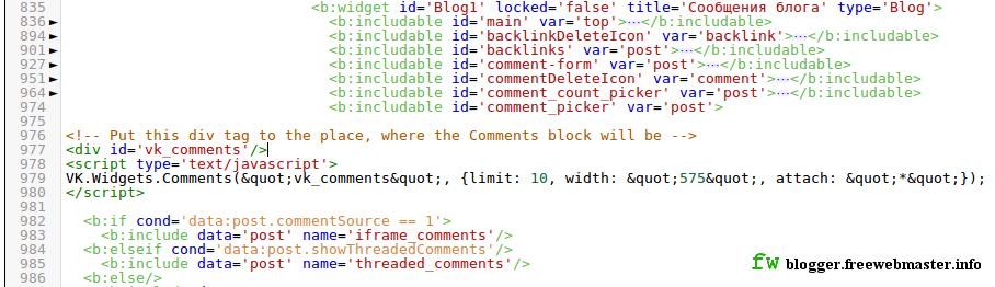Добавления в шаблон Blogger кода виджета комментариев ВКонтакте