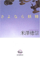 http://www.amazon.co.jp/dp/4488451039/
