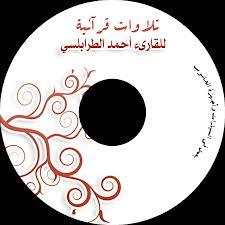 تحميل القران الكريم بصوت القارىء احمد الطرابلسي Download Qoran Reader Ahmed Trabelsi mp3