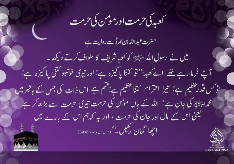 tirmidhi hadith in english pdf