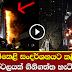 Dubai hotel fire - (Watch Video)