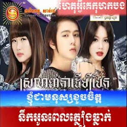 [ Khmer Songs ] Nico-Collection Khmer Song - Khmer songs, mp3 songs