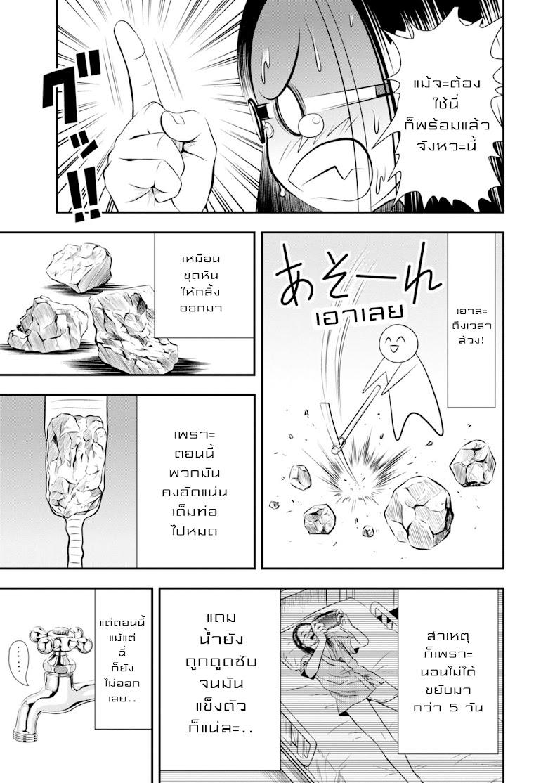 Umareru Seibetsu wo Machigaeta - หน้า 12