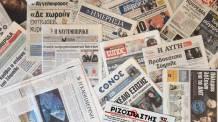 Προτοσέλιδα Εφημερίδων