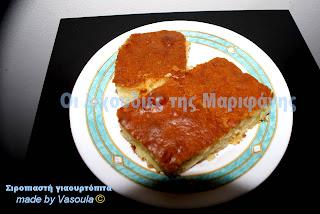 Σιροπιαστή γιαουρτόπιτα της Βασούλας!!!!