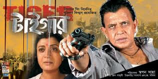 Tiger Kolkata Bangla Full Movie Online Watch