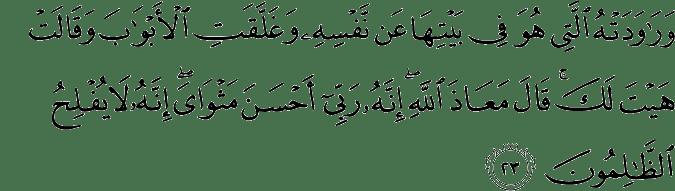 Surat Yusuf Ayat 23
