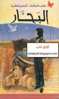 قصص و روايات و موسوعات 189223032