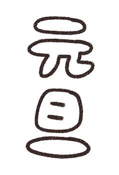 「元旦」年賀状に使えるイラスト文字(横) 線画