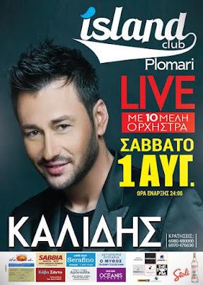 Πάνος Καλιδης Live στο ISLAND CLUB την 01 Αυγούστου 2015- Χορηγός LesvosPost.com