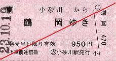 JR東日本 小砂川駅 常備軟券乗車券1 一般式