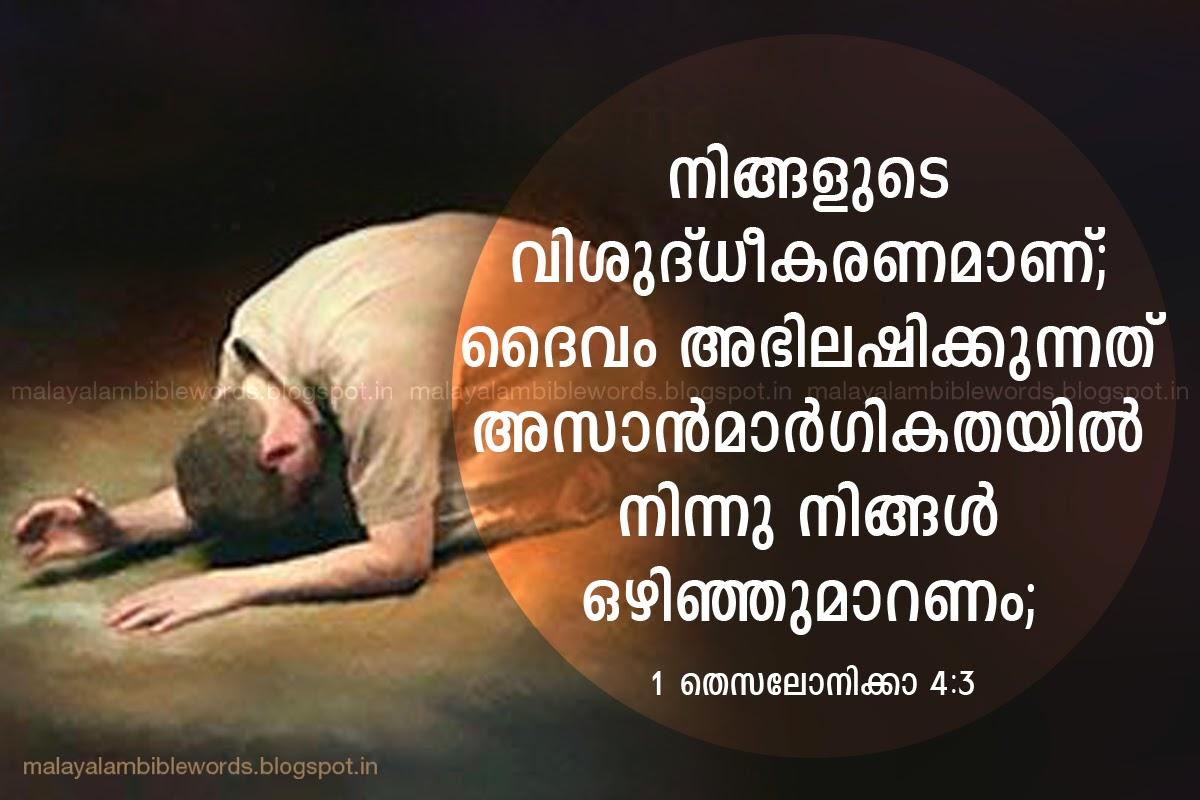 Malayalam bible words april 2014 - Malayalam bible words images ...