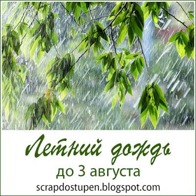 Летний дождь до 03/08