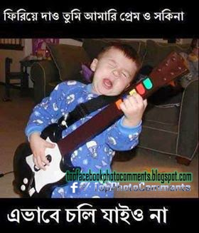 Aibhaba Cola Jao na_Facebook Bangla Photo Comments (Part 4)