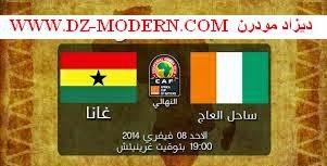مباراة غانا وكوت ديفوار match ghana vs ivory coast Côte d'Ivoire