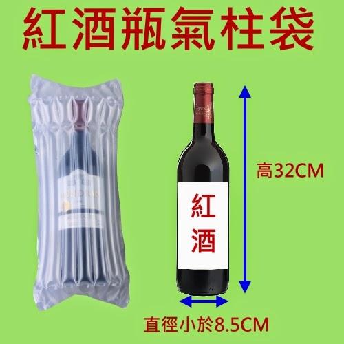 酒類氣柱袋