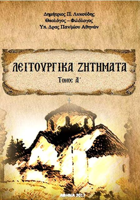 """Νέο βιβλίο του Δημητρίου Π. Λυκούδη υπό τον τίτλο """"Λειτουργικά Ζητήματα"""", Τόμος Α'"""