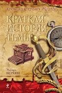 Книга месяца (12+)