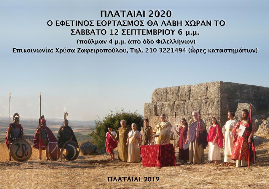 ΠΛΑΤΑΙΑΙ 2020