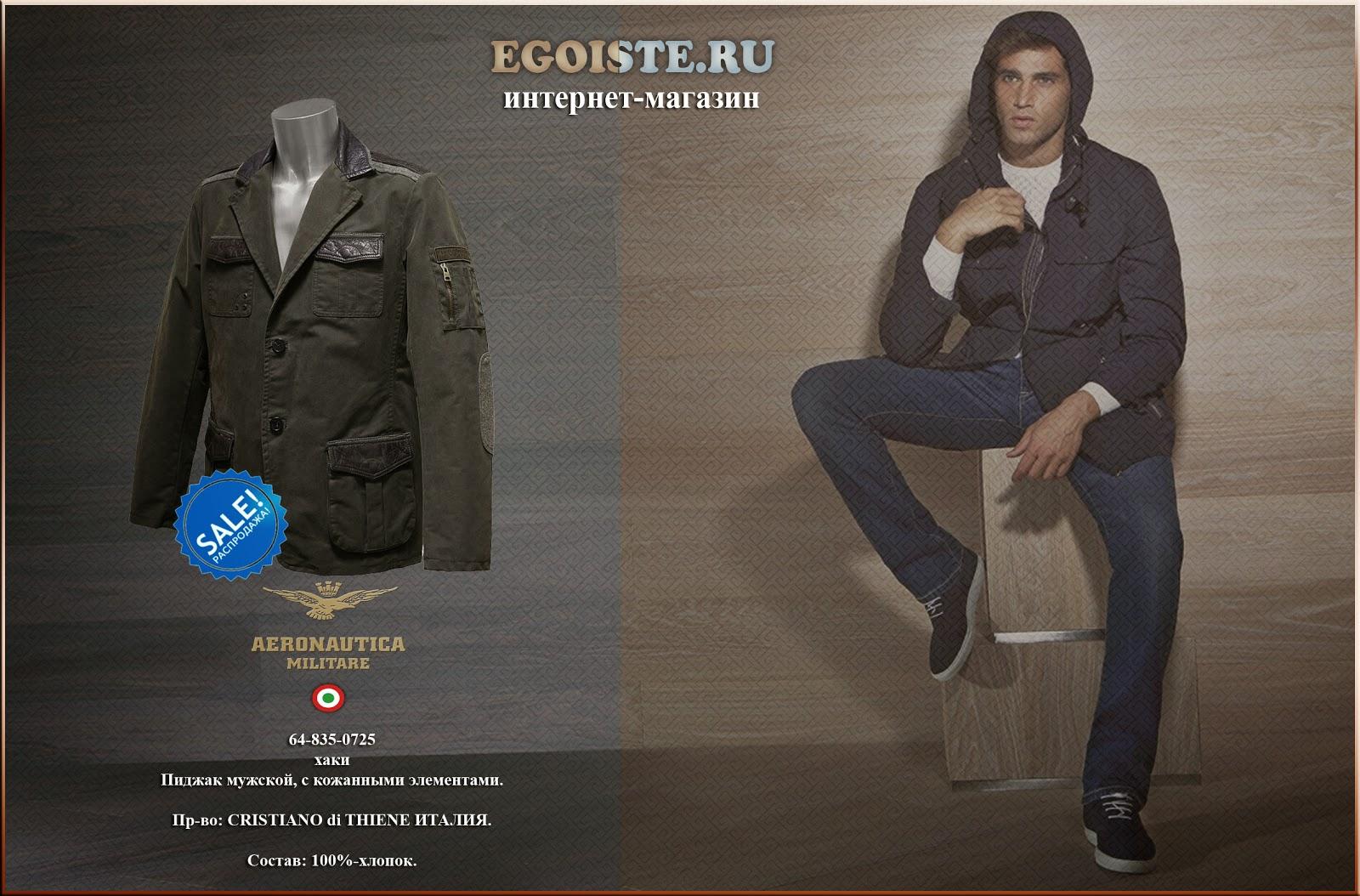 Дешевая Мужская Одежда Интернет Магазин Доставка