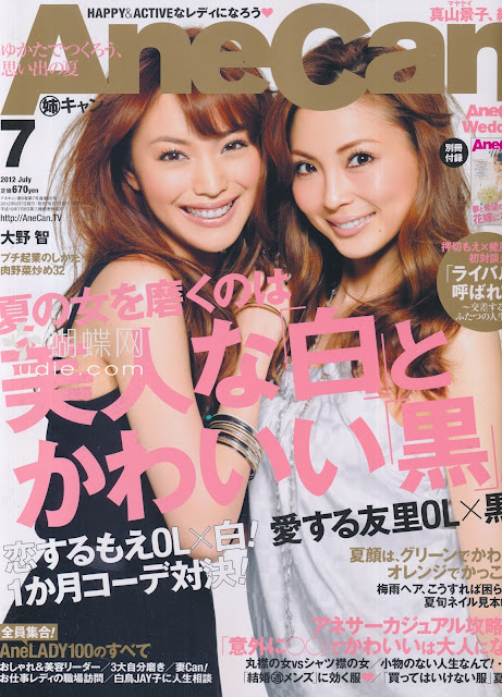 AneCan (アネキャン) July 2012 japanese fashion magazine scans