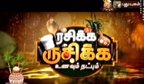 Watch Rasikka Rusikka Special 15-01-2016 Puthuyugam Tv 15th January 2016 Pongal Special Program Sirappu Nigalchigal Full Show Youtube HD Watch Online Free Download