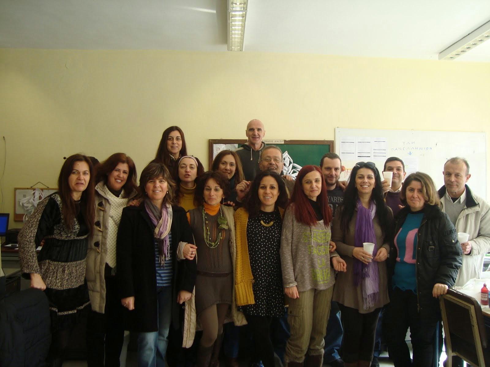 Σύλλογος Διδασκόντων