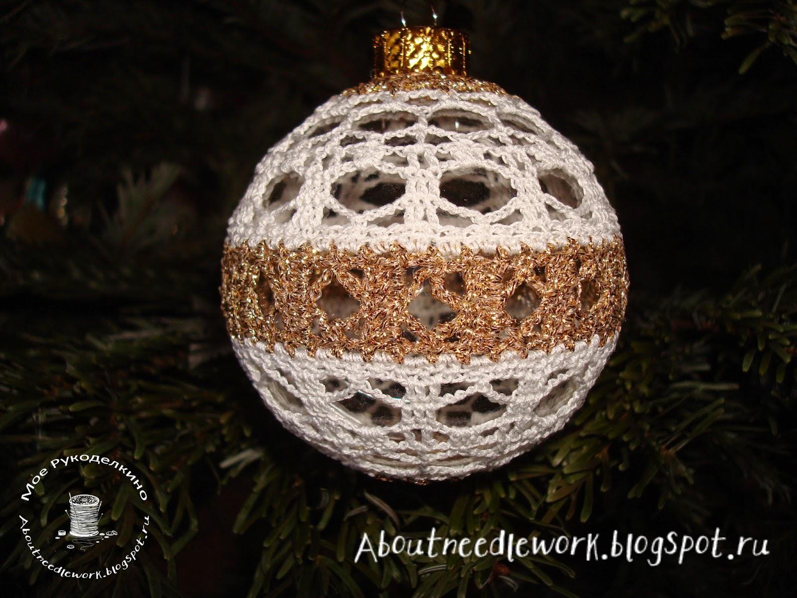 Новогодний шар, обвязанный крючком