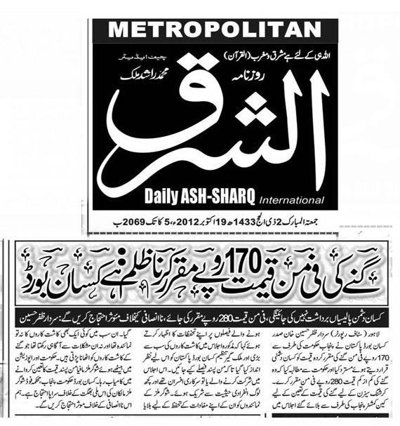 daily alsharaq