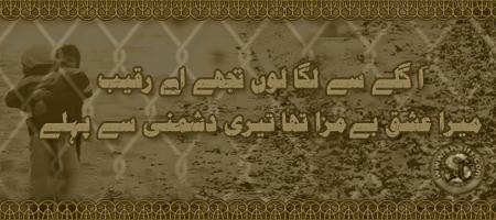Raqeeb SMS Shayari In Urdu
