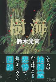 【new!】鈴木光司『樹海』(文春文庫)