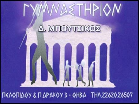 ΓΥΜΝΑΣΤΗΡΙΟ ΜΠΟΥΤΣΙΚΟΣ